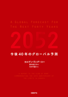 2052今後40年のグローバル予測