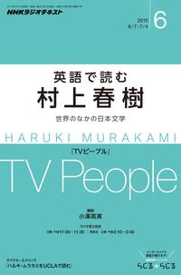 NHKラジオ英語で読む村上春樹世界のなかの日本文学2015年6月号
