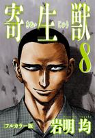 寄生獣フルカラー版8巻