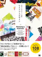 ほめられデザイン事典レイアウトデザインPhotoshop&Illustrator