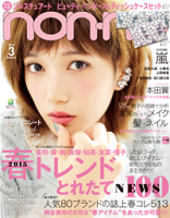 non-no2015年3月号