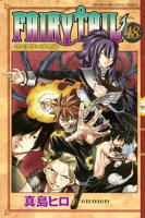 FAIRYTAIL48巻