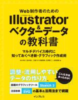 Web制作者のためのIllustrator&ベクターデータの教科書マルチデバイス時代に知っておくべき新・グラフィック作成術
