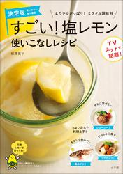 すごい!塩レモン 使いこなしレシピ まろやかさっぱり!ミラクル調味料
