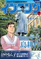 イブニング2015年13号[2015年6月9日発売]1巻