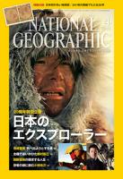 ナショナルジオグラフィック日本版4月号[雑誌]