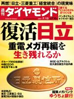 週刊ダイヤモンド14年7月12日号