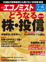 週刊エコノミスト2015年1/20号[雑誌]
