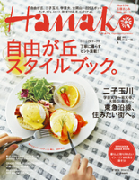 Hanako2014年10月23日号No.1074