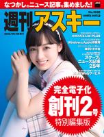 週刊アスキーNo.1032(2015年6月9日発行)
