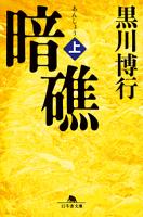 暗礁(上)