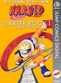 NARUTOーナルトー STARTER BOOK 1(ジャンプコミックスDIGITAL)