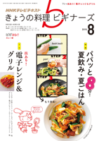 NHKきょうの料理ビギナーズ2015年8月号