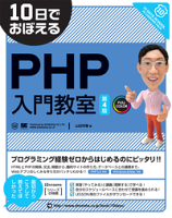 10日でおぼえるPHP入門教室第4版