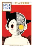 アトム今昔物語手塚治虫文庫全集1巻