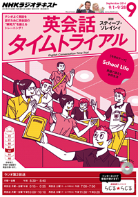 NHKラジオ英会話タイムトライアル2014年9月号