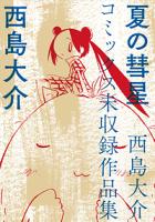夏の彗星西島大介コミックス未収録作品集