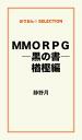 MMORPG 黒の書 楢樫編-【電子書籍】
