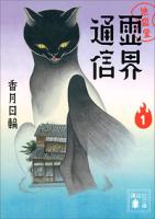 地獄堂霊界通信(1)