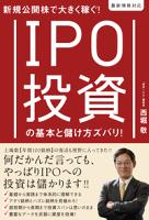 新規公開株で大きく稼ぐ!IPO投資の基本と儲け方ズバリ!