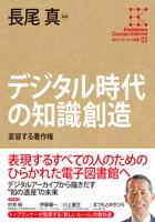 角川インターネット講座3デジタル時代の知識創造変容する著作権