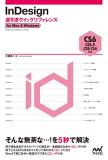 InDesign逆引きクイックリファレンス CS6/CS5.5/CS5/CS4 対応 for Mac & Windows-【電子書籍】