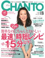 CHANTO2015年03月号★大特集★ぜ~んぶ15分以下!最速!時短レシピ150