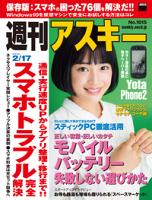 週刊アスキー2015年2/17号