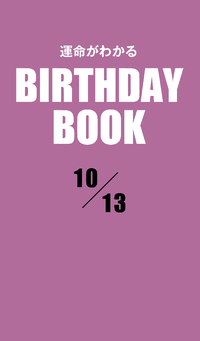 ��̿���狼��BIRTHDAY BOOK ��10��13��