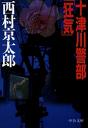 十津川警部「狂気」【電子書籍】[ 西村京太郎 ]