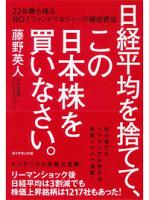 日経平均を捨てて、この日本株を買いなさい。22年勝ち残るNO.1ファンドマネジャーの超投資法