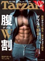 Tarzan(ターザン)2015年5月28日号No.672