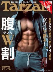 Tarzan (ターザン) 2015年 5月28日号 No.672