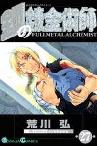 鋼の錬金術師27巻