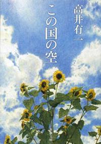 この国の空(新潮文庫)