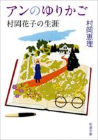 アンのゆりかごー村岡花子の生涯ー(新潮文庫)