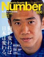 Number(ナンバー)886号
