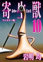 寄生獣フルカラー版10巻