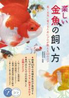 楽しい金魚の飼い方長く元気に育てるためにプロが教える33のコツ