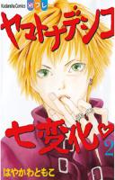 ヤマトナデシコ七変化完全版2巻