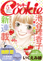 クッキー2015年5月号電子版