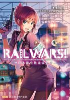 【キャンペーン特別価格】RAILWARS!1