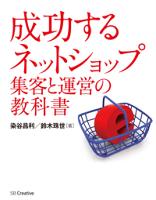 成功するネットショップ集客と運営の教科書