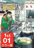 漫画版野武士のグルメカラー版1st01