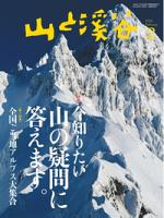 月刊山と溪谷2015年2月号2015年2月号