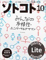 ソトコト2015年10月号Lite版