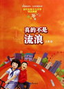 Chinese Contemporary Famous Children's Literature Fine Collection:Really not Stray-【電子書籍】