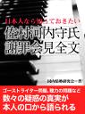 日本人なら知っておきたい 佐村河内守氏 謝罪会見全文-【電子書籍】