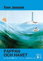 ムーミンパパ海へいく期間限定特別版