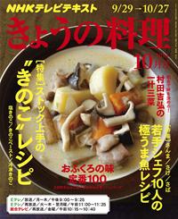 NHKきょうの料理2014年10月号